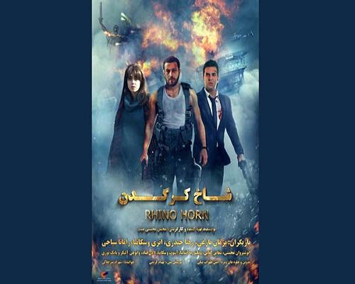 دانلود فیلم ایرانی شاخ کرگدن با کیفیت عالی