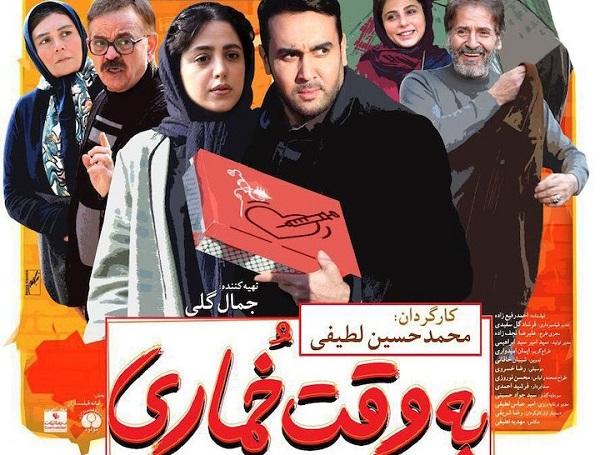 دانلود فیلم ایرانی به وقت خماری با کیفیت عالی