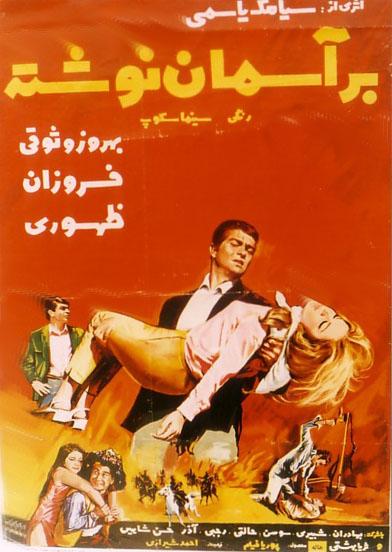 دانلود فیلم ایران قدیم بر آسمان نوشته محصول 1347