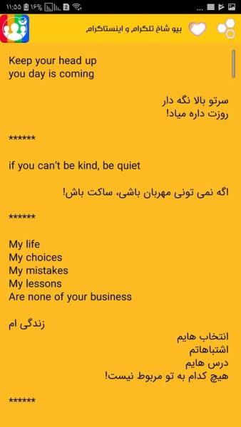 برنامه بیو برای اینستاگرام و تلگرام فارسی