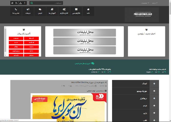 دانلود قالب پرایم دانلود ورژن 1.4 برای رزبلاگ