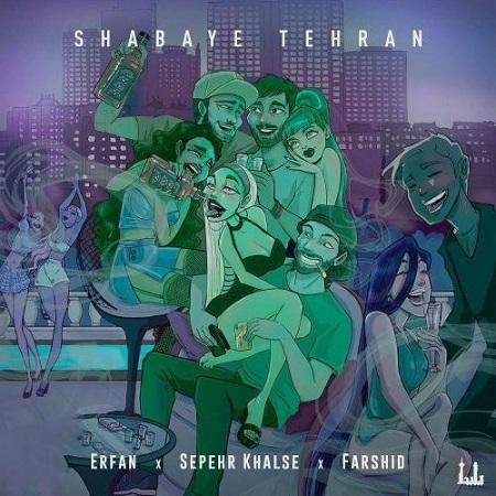 دانلود آهنگ جدید عرفان و سپهر خلصه و فرشید به نام شبهای تهران (دی جی میلاد ریمیکس)