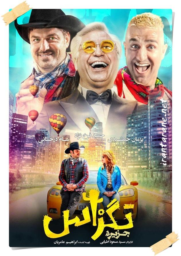 دانلود فیلم سینمایی کمدی تگزاس با کیفیت 1080p