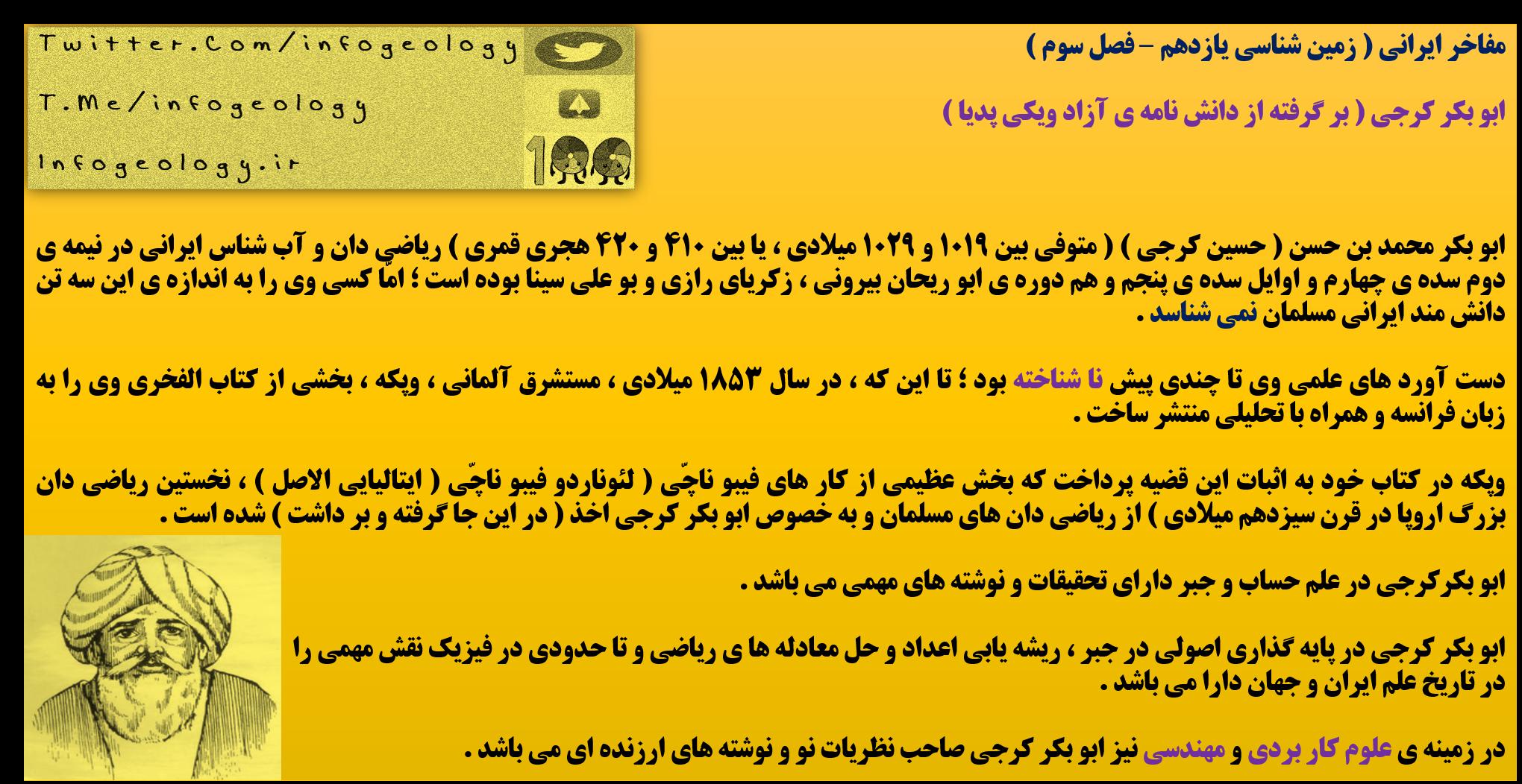 189 - ابو بکر کرجی ( مفاخر ایرانی )