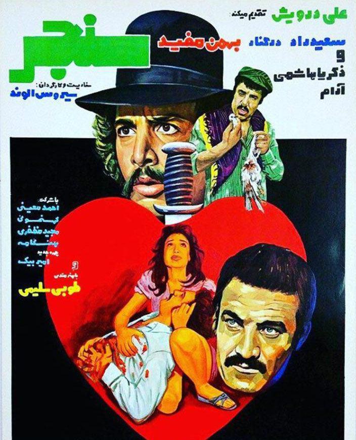 دانلود فیلم ایران قدیم سنجر
