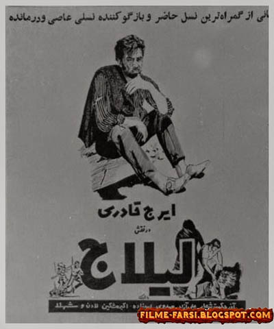 دانلود فیلم ایران قدیم لیلاج