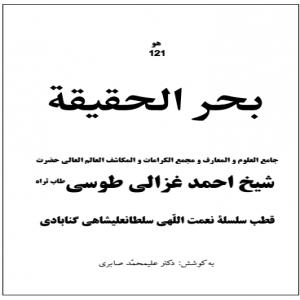 Image result for کتاب بحر الحقیقة