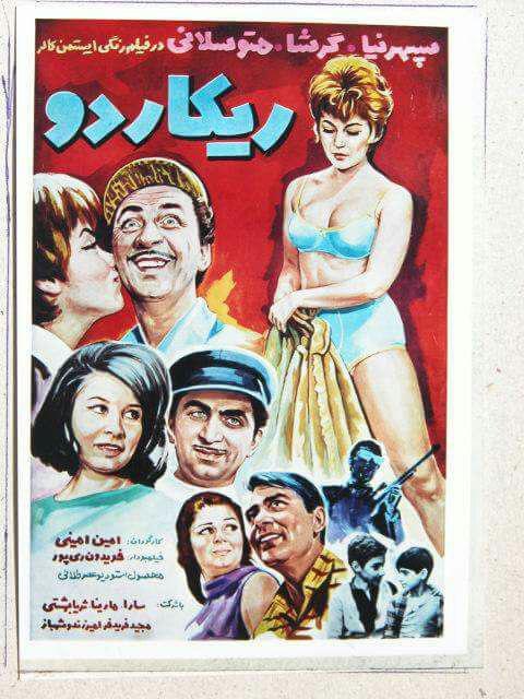 دانلود فیلم ایران قدیم ریکاردو