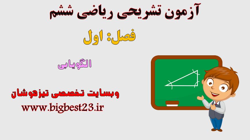 ریاضی تشریحی ششم - فصل اول