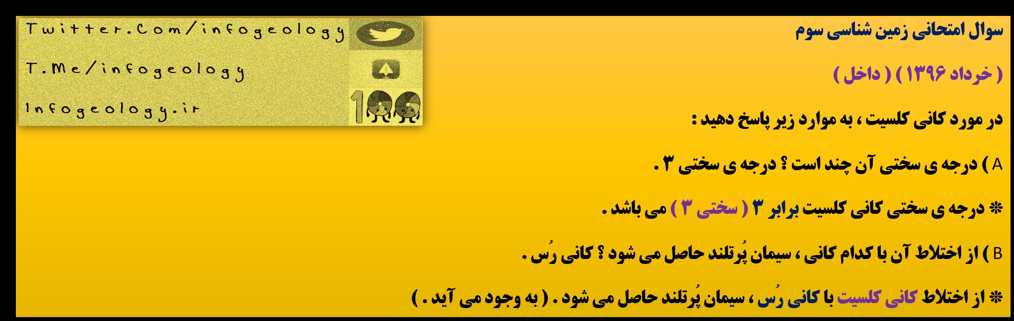 197 - سوال امتحانی زمین شناسی سوم ( خرداد 1396 ) ( داخل )