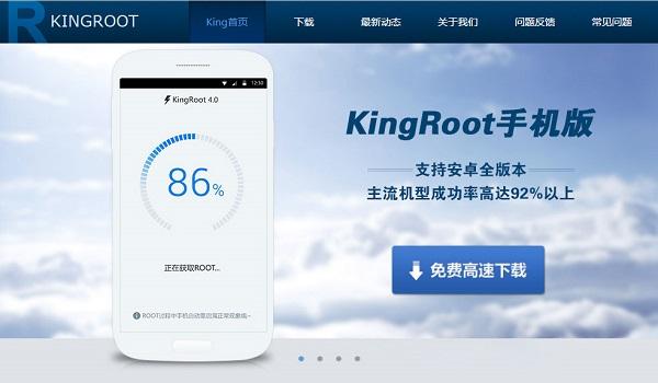 دانلود Kingroot 5.3.8 - برنامه کینگ روت برای روت کردن اندروید