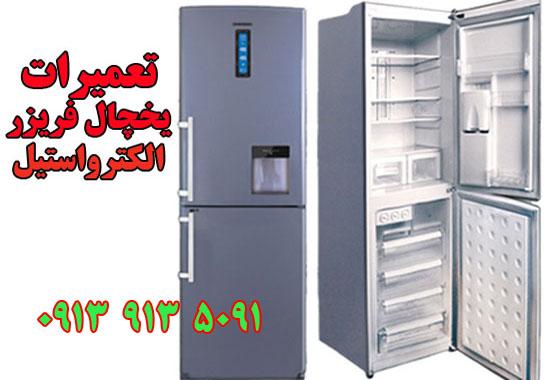 نمایندگی تعمیرات یخچال فریزر الکترواستیل در اصفهان