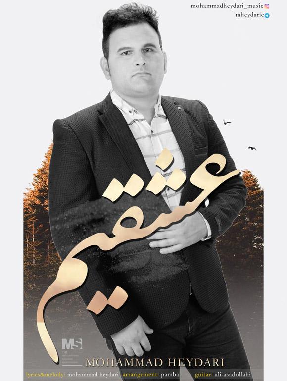 تورکی ماهنی؛عشقیم؛محمدحیدری