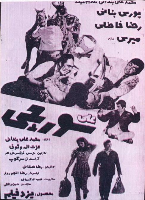 دانلود فیلم ایران قدیم علی سورچی