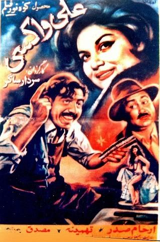 دانلود فیلم ایران قدیم علی واکسی