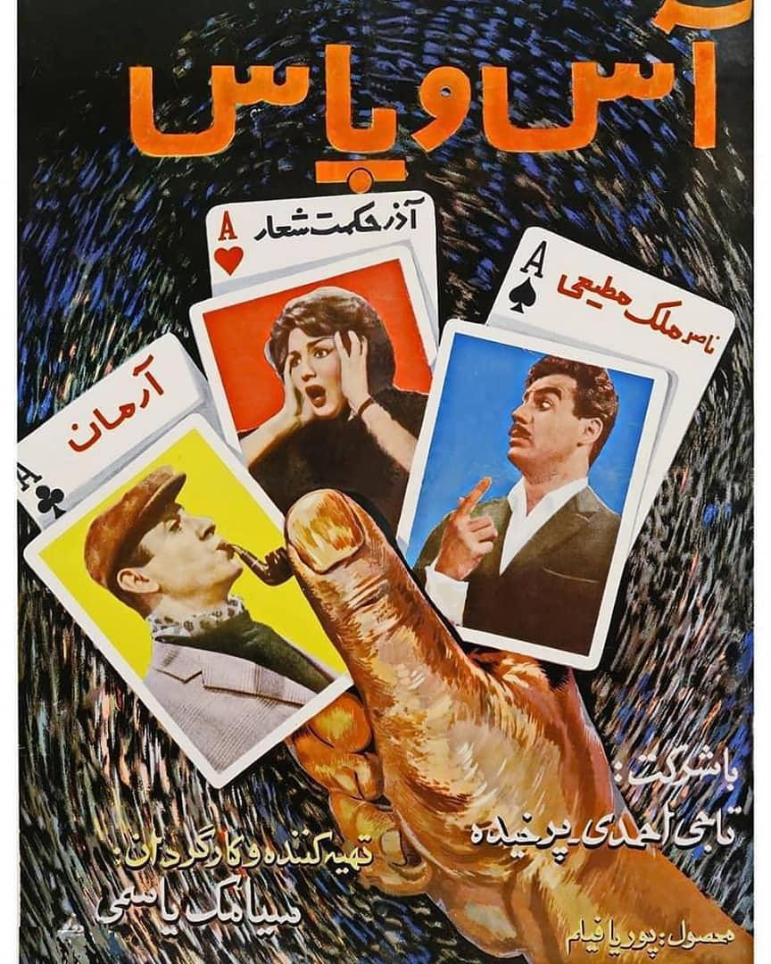 دانلود فیلم ایران قدیم آس و پاس