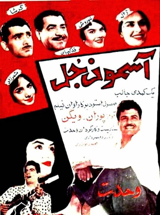 دانلود فیلم ایران قدیم آسمون جل