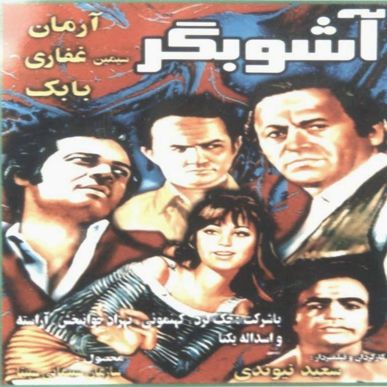 دانلود فیلم ایران قدیم آشوبگر
