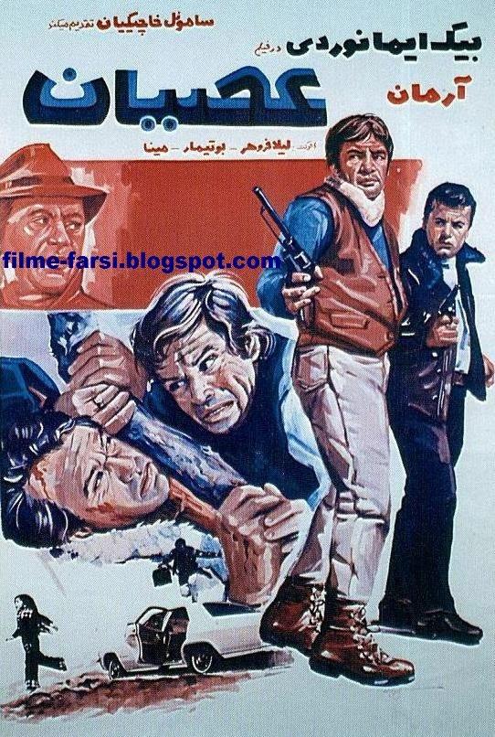 دانلود فیلم ایران قدیم عصیان محصول 1345