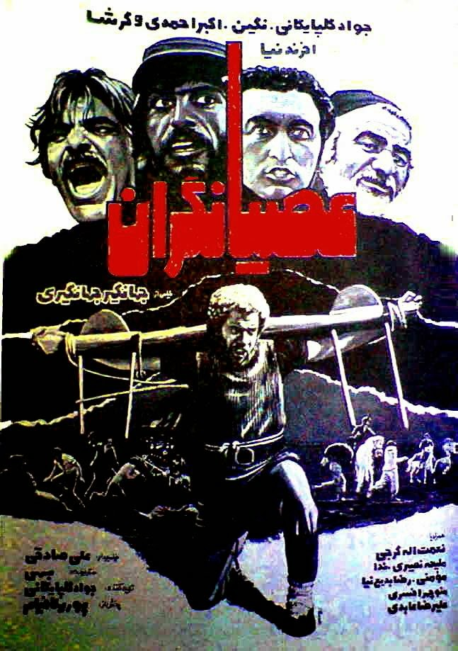 دانلود فیلم ایرانی عصیانگران