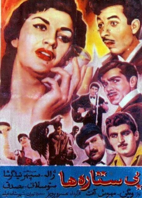 دانلود فیلم ایران قدیم بی ستاره ها