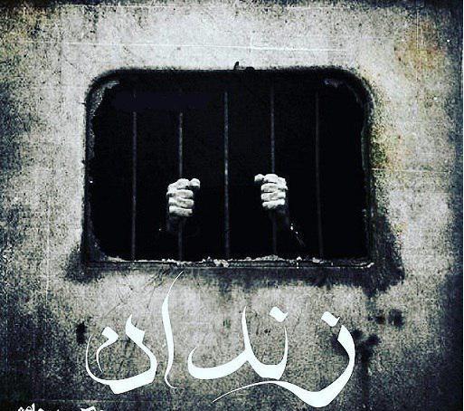 اهنگ زندانی از رضا کرد