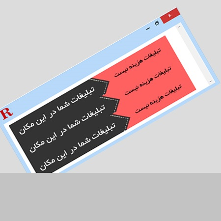باکس تبلیغات در طرح ویندوز 8