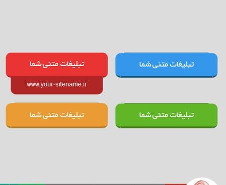 کد تبلیغات متنی در طرح فلت