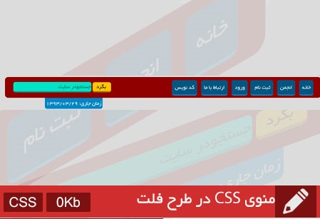 کد منوی CSS در طرح فلت