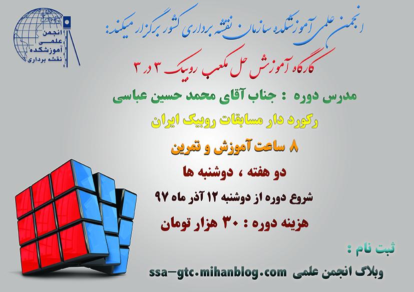 http://s8.picofile.com/file/8344058176/Rubik.jpg