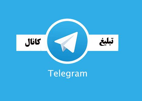 لیست کانالهای تبلیغاتی تلگرام