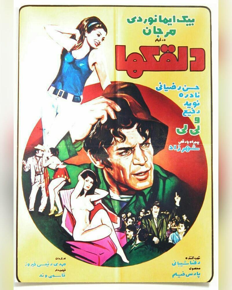 دانلود فیلم ایران قدیم دلقکها