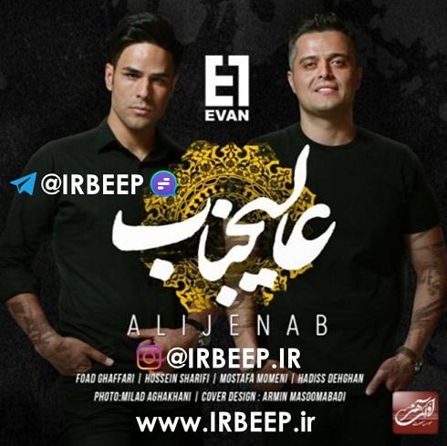 http://s8.picofile.com/file/8344267418/E1_alijenab_irbeep_ir_.jpg