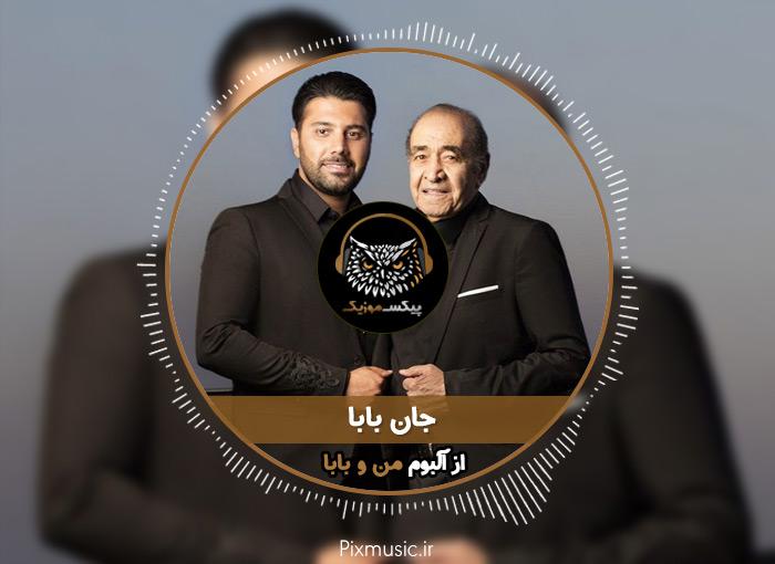 دانلود آلبوم من و بابا از احسان خواجه امیری