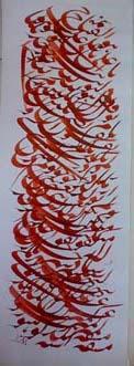 سیاه مشق-رضا کوهنورد-استاد شهریار