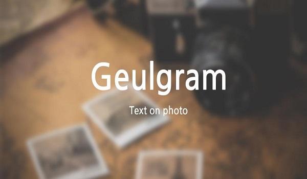 دانلود Geulgram - Text on Photo, quote maker 2.5.6 - برنامه نوشتن حرفه ای متن روی عکس اندروید