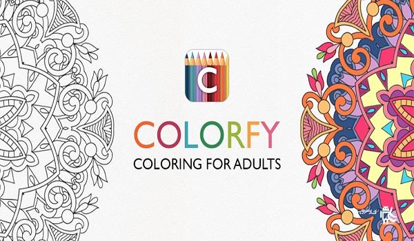دانلود Colorfy - Coloring Book Plus 3.6.1 - برنامه کتاب رنگ آمیزی اندروید