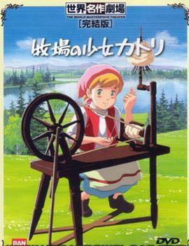 کارتون دختری در مزرعه