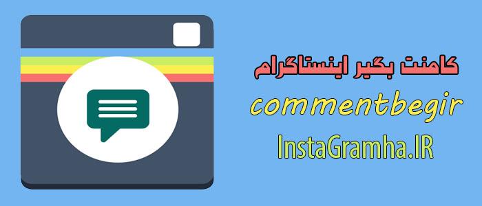دانلود کامنت بگیر اینستاگرام نسخه 3.1.0 اندروید