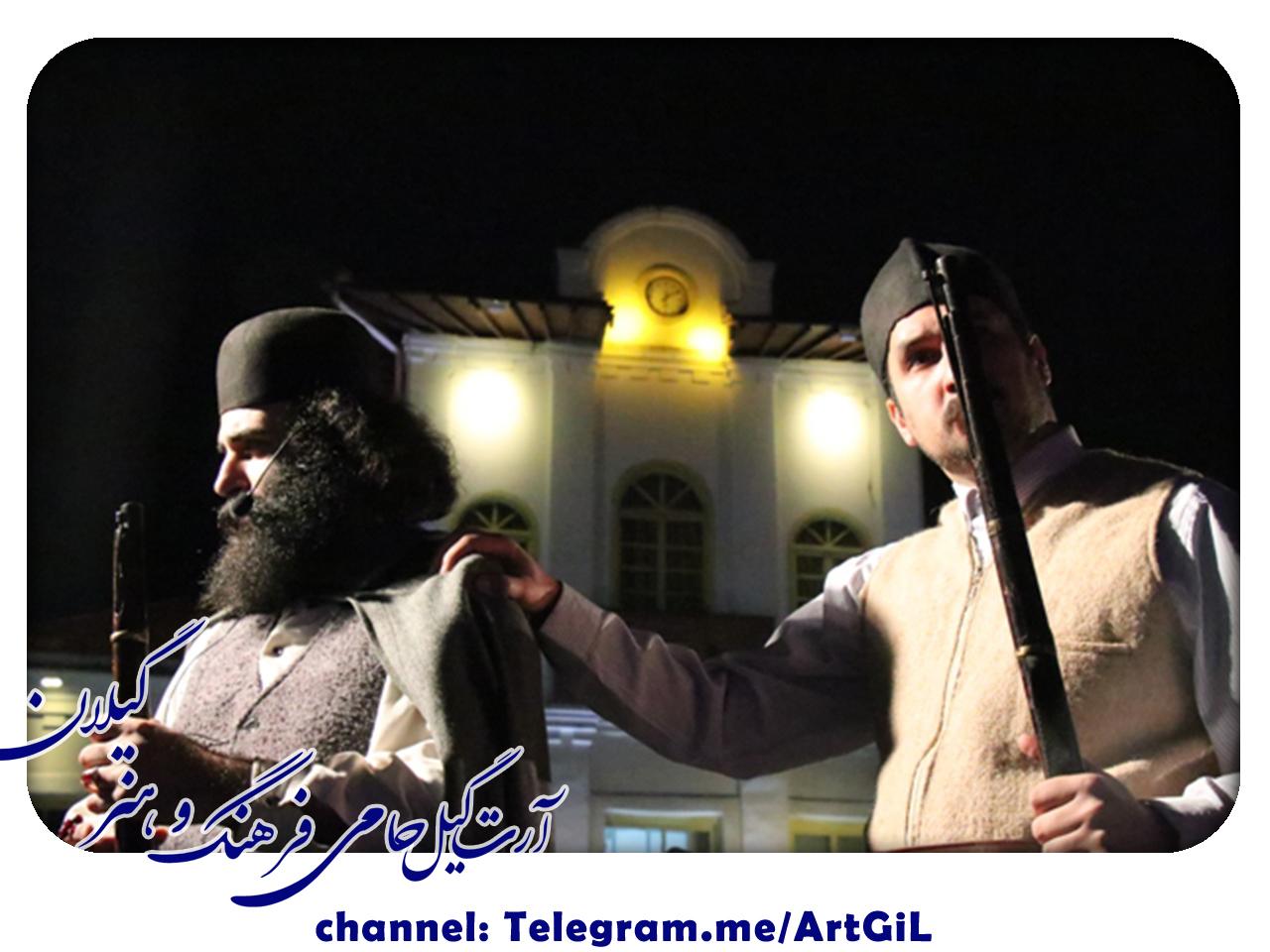 تئاتر خیابانی میرزاکوچک خان مصادف با سالگرد شهادت میرزا کوچک خان جنگلی در پیاده راه فرهنگی شهدای ذهاب (شهرداری رشت )