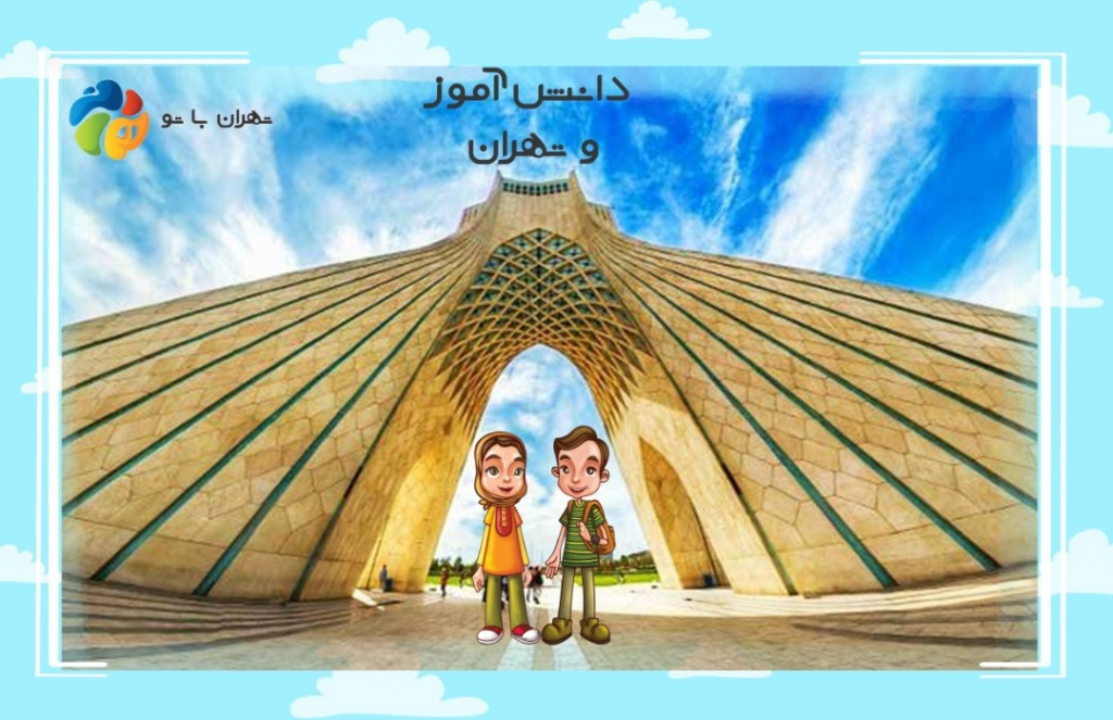 تهران با تو