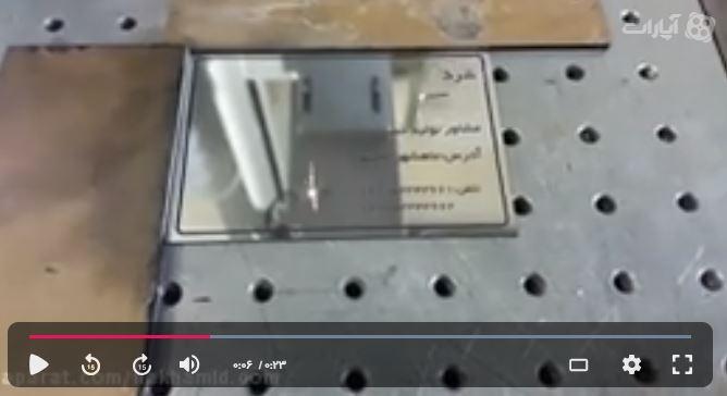 ساخت پلاک مولتی استایل