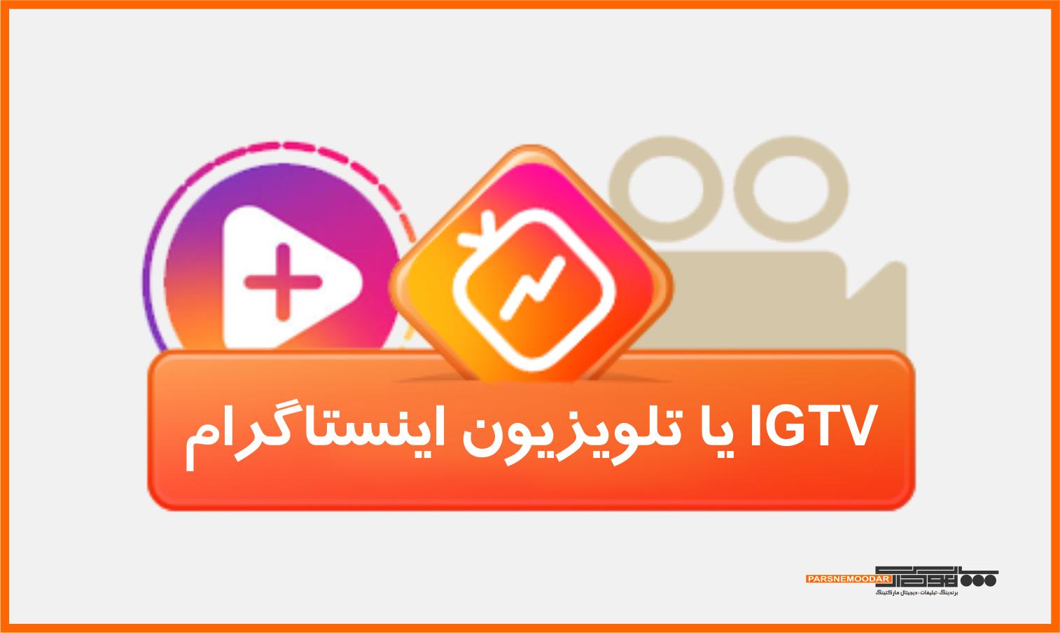 تلویزیون اینستاگرام یا IGTV
