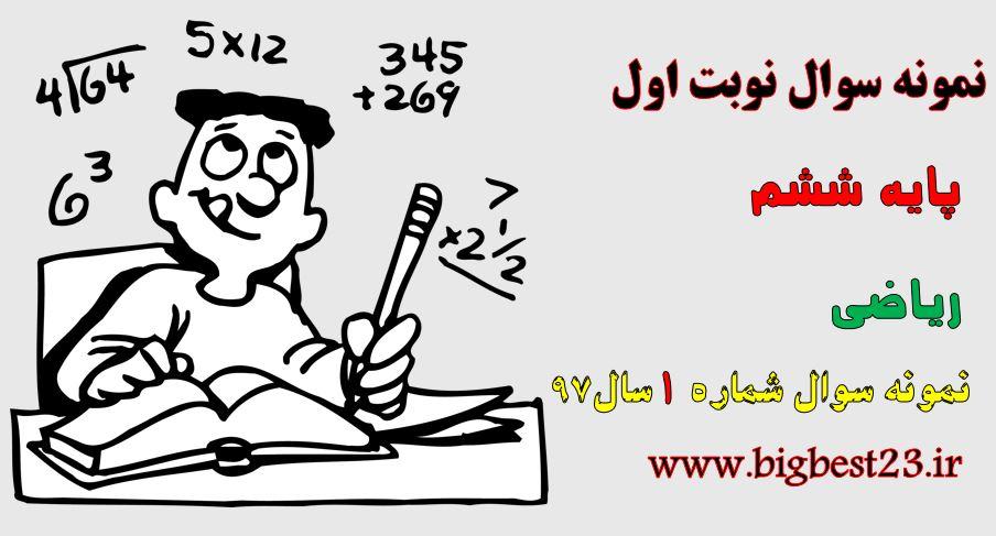 نمونه سوال ریاضی نوبت اول ششم
