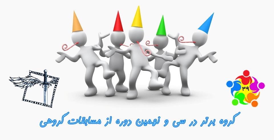 [تصویر:  Celebration_39.png]