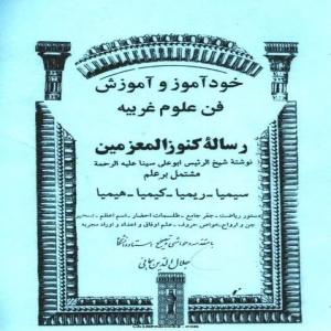 کتاب خودآموز و فن علوم غریبه ابن سینا رساله کنوزالمعزین