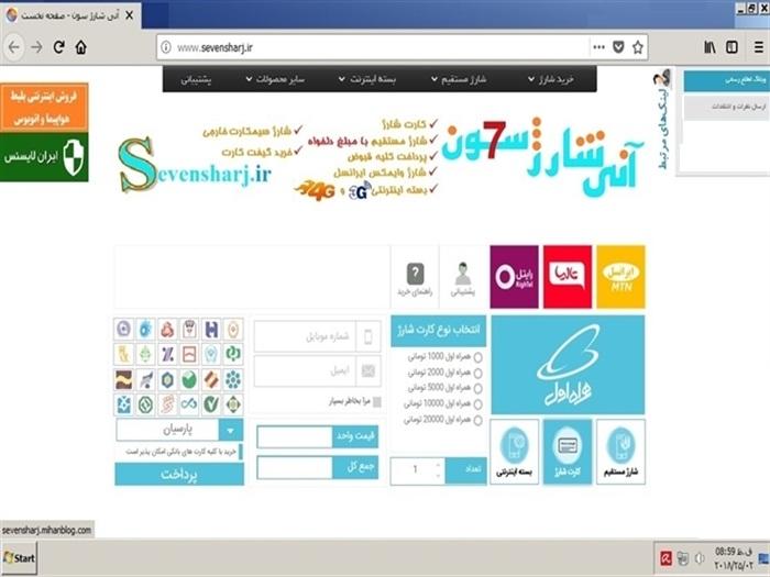 وبسایت آنی شارژ سون