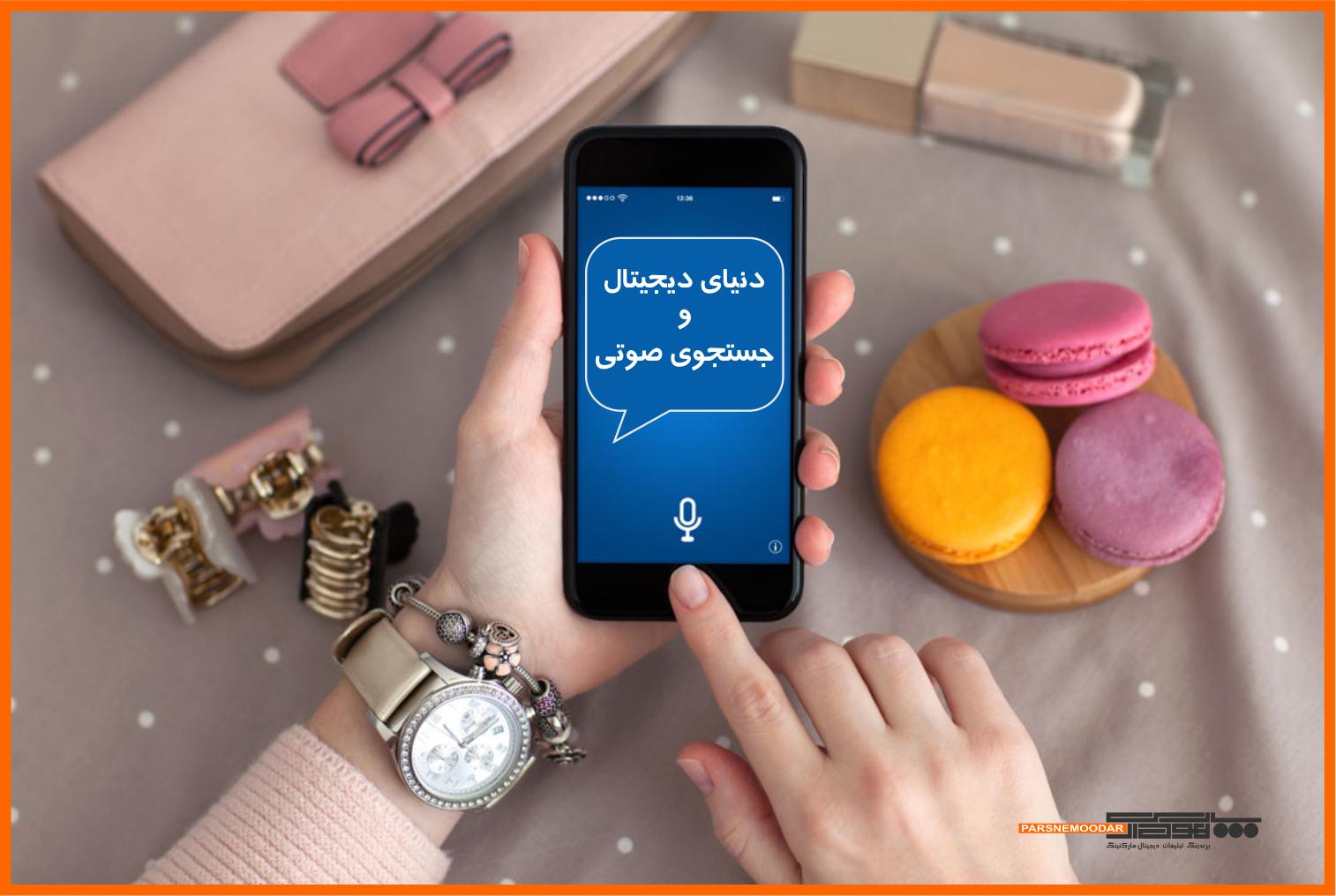 دیجیتال مارکتینگ و جستجوی صوت - بازاریابی دیجیتال - بازارابی اینترنتی