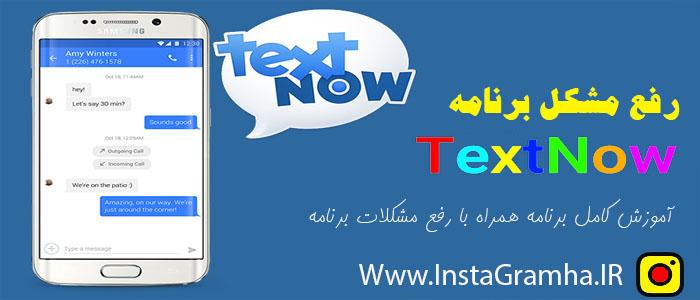 آموزش رفع مشکل ساخت شماره مجازی با برنامه TextNow