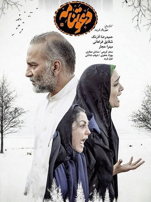 دانلود فیلم سینمایی دعوتنامه